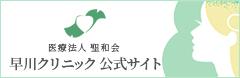 医療法人 聖和会 早川クリニック 公式サイト