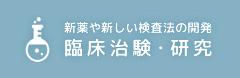早川クリニックでは新薬や新しい検査法の開発などに取り組んでいます