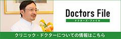 ドクターズファイル クリニック・ドクターについての詳細はこちらから